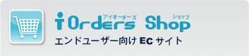 iOrders Shop | ECサイト構築パッケージ