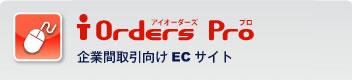 iOrders Pro | ECサイトのインターフェイスによるBtoB WEB受注システム・WEBEDIの構築パッケージ