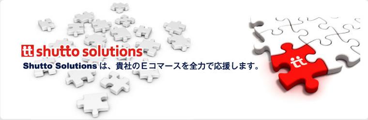 WEB受注システム・WEBEDI・ECサイト構築ならシュットソリューションズのiOrdersで決まり!